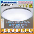 Panasonic LSEB1071K