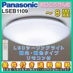 LEDシーリングライト8畳用調色 LSEB1109