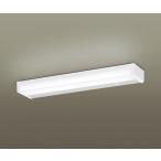 Panasonic LSEB7106LE1 LEDキッチンライト 棚下取付 両面化粧 タイプ コンセント付