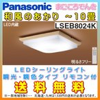 在庫あり パナソニック LSEB8024K 和風 LEDシーリングライト 天井直付型 10畳 調光調色タイプ リモコン付