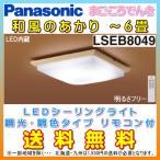 在庫あり パナソニック LSEB8049 和風 LEDシーリングライト 天井直付型 6畳 調光調色タイプ リモコン付