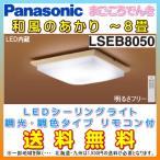 在庫あり パナソニック LSEB8050 和風 LEDシーリングライト 天井直付型 8畳 調光調色タイプ リモコン付