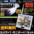在庫あり 日本アンテナ SC05ST フルハイビジョン ワイヤレス 防犯カメラ タッチパネル モニター セット 外出先より iPhone スマホ で監視