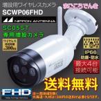 在庫あり 日本アンテナ SCWP06FHD 本体セット SC05ST 専用増設カメラ 4台同時録画可能 防犯カメラ