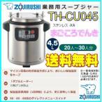 ショッピング象印 象印 TH-CU045 XA スープジャー 業務用 20〜30人分 4.5L