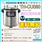 ショッピング象印 象印 TH-CU080 XA スープジャー 業務用 40〜60人分 8.0L
