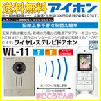 在庫あり アイホン WL-11 ワイヤレステレビドアホン 約2.4インチ 録画機能付 配線工事不要