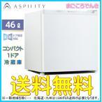 在庫あり エスキュービズム WR-1046 コンパクト 1ドア 冷蔵庫 46リットル