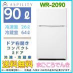 在庫あり ASPILITY WR-2090 コンパクト 2ドア 冷凍 冷蔵庫 90リットル ドア右開き