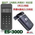 当日発送 ES-300D 開き戸用 電子錠 暗証番号/ICカード対応型 TOUCH2 (タッチ2) 後継機 エピック EPIC ES-300D ★領収書は受取後注文履歴からDL可能
