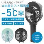 ハンディファン 扇風機 ハンディ ミスト アウトレット 卓上扇風機 USB充電式 静音 強力 MACSON MS-MMF