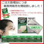 【商品説明要確認:取り置き不可5日以内】トリオシンマスク10枚+1枚入り(新型コロナウイルス、インフルエンザ対策 高性能高機能マスク)