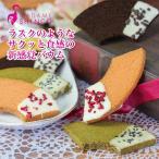 【ギフトに最適】マダムシンコの『サクっとバウム』【冷蔵便】洋菓子 スイーツ ギフト バウムクーヘン 大阪