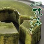 期間限定ブリュレ★マダムシンコの「抹茶ブリュレ」 洋菓子 スイーツ バウムクーヘン 大阪