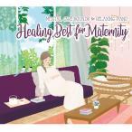 ヒーリング・ベストフォー・マタニティ(2枚組CD) ヒーリング CD BGM 音楽 癒し 胎教 産後 赤ちゃん 寝かしつけ グッズ ミュージック ス