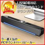 pcスピーカー サウンドバー 高音質 usb 有線 スピーカー パソコンスピーカー ステレオ 大音量 小型 コンパクト オシャレ