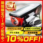 自転車 ライト LED ホーン付き 防水 USB 充電式  ヘッドライト モバイルバッテリー 明るい 工具不要 ソーラー ロードバイク クロスバイク