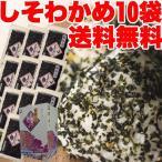 萩・井上商店 しそわかめ 10袋セット /しそわかめ/ふりかけ