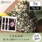 [DM便発送]萩・井上商店のしそわかめ3袋セット 90