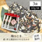 ショッピング梅 梅ひじき3袋セット 60g×3袋 萩・井上商店のソフトふりかけ /しそわかめ/ふりかけ