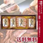 ボンレスハム・焼豚・荒挽きポークウインナー・ベーコン(ハム・ウィンナー・焼豚・ベーコン詰合せギフト)