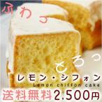 【送料無料】ふわっとろっレモンシフォンケーキ 懐かしいレモンケーキ