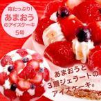 イチゴたっぷり/あまおうのアイスケーキ5号/誕生日ケーキとしても最適