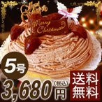 クリスマスケーキ★モンブラン(5号)限定50台【送料無料】