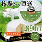 木村山羊牧場のやぎさんのシェーブルチーズ(カマンベールチーズ) 大分県佐賀関で木村夫婦に愛情たっぷり注がれた山羊ミルク100%使用