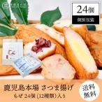鹿児島本場さつま揚げ もぜ24個入り 送料無料 個別包装 プチサイズ ギフト