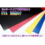 雅 国産 EVA泥除け(マッドフラップ) 2MM 600×500 各色