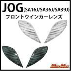 ウルトラセール!!JOG(SA16J/SA36J/SA39J) フロントウインカーレンズ 各色