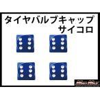 決済済限定特典・メール便送料無料!!タイヤバルブキャップ サイコロ ブルー 4個セット
