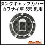 カワサキ車5穴汎用 タンクキャップカバー(2) カーボンルック