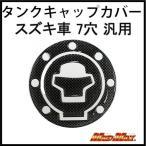 スズキ車7穴汎用 タンクキャップカバー(3) カーボンルック