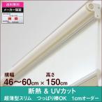ショッピングuvカット 断熱 UVカット対応 ロールスクリーン(アリスタード) 横幅46〜60cm×高さ【150cm固定】 つっぱり 式 も可能