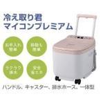 送料無料 冷え取り君 FB-C80 足浴器 マイコンプレミアム 高陽社