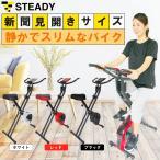 フィットネスバイク 心拍数計測 折りたたみ式 静音 小型 エアロバイク [メーカー1年保証] STEADY(ステディ) ST102