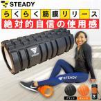 フォームローラー 筋膜リリース ブラック/黒 マッサージ動画・収納袋付[メーカー1年保証] STEADY(ステディ) ST106 ストレッチローラー