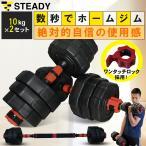 ダンベル 最新UXモデル ワンタッチロック採用 10kg×2セット(最大20kg)バーベル [1年保証] STEADY (ステディ) ST130-20 可変式 鉄アレイ