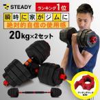 ダンベル 最新UXモデル ワンタッチロック採用 20kg×2セット(最大40kg)バーベル [1年保証] STEADY (ステディ) ST130-40 可変式 鉄アレイ