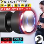 温冷ハンディガン 温度調整(6℃〜42℃)  パワフル振動(3,200回/分) 静音設計 筋膜リリースガン [1年保証] STEADY (ステディ) ST133
