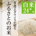 精白米30kg 青森マエダライスが贈る ふるさとのお米