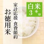 米 3kg 白米 家計応援 食費節約 お徳用米 送料無料 日本郵政レターパックプラス発送 対面配達 代引き不可 日時指定不可