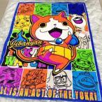 ハーフケット毛布 (妖怪ウォッチ/ブルー)約100×140cm フランネル お昼寝毛布
