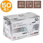 日本製 マスク 不織布 スプリトップ サージカルマスク 個包装 国産 使い捨て 前田工繊 50枚/箱