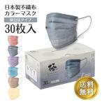 日本製 極 KIWAMI マスク 不織布 カラーマスク サージカル 個包装 前田工繊 30枚/箱 錫色