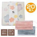 日本製 極 KIWAMIマスク 和の彩を添える日本生まれの2色の不織布マスク 前田工繊 20枚/箱(紅梅色・錫色 各色10枚)