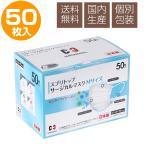 日本製 マスク M(小さめ)サイズ 不織布 スプリトップ サージカルマスク 個包装 センターワイヤー入り 国産 前田工繊 50枚入×1箱