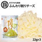 削り チーズ (花チーズ)  3袋 ワイン などの お酒 類 飲み物 など にもよく合う オー...